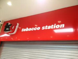 tobacco sign by isprint Sydney